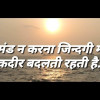 Good Thought || Motivativate Thought in Hindi || Positive Quote || Hindi Suvichar ||