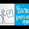 How to study – Sinhala Positive Thinking
