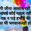 Suvichar in hindi status | inspirational quotes | positive quotes | morning wishes | whatsapp status