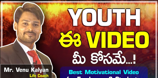 Best Motivational Video For Students And Employees In Telugu | Venu Kalyan | Life Coach.