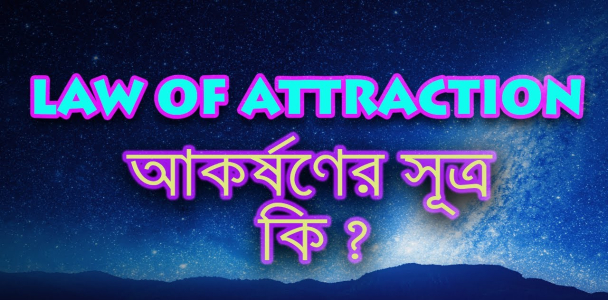 WHAT IS LAW OF ATTRACTION | LOA BANGLA & BENGALI MOTIVATIONAL VIDEO