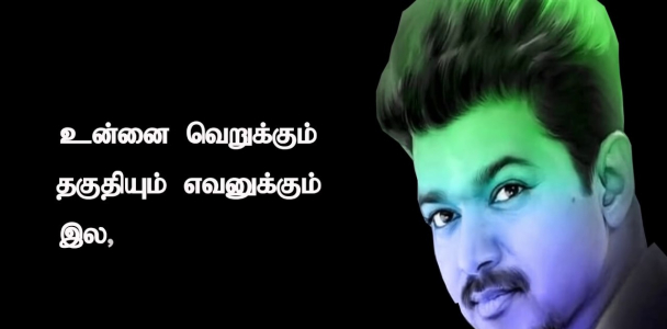 Tamil Motivational Quotes | Tamil Whatsapp Status | Tamil inspirational Quote Video | Vijay Success