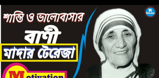 Peace and Love |  Motivational quotes in Bengali |  Mother Teresa speech | R Motivation
