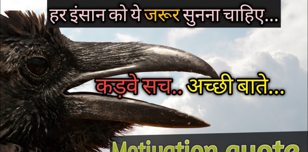 Life changing best Motivational quote in Hindi.Bitter truth of life Must watch for success.Mahiyogi