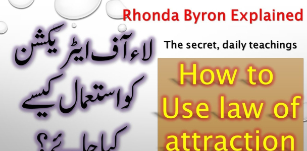 How To Use Law Of Attraction? Rhonda Byron Quotes Hindi Urdu