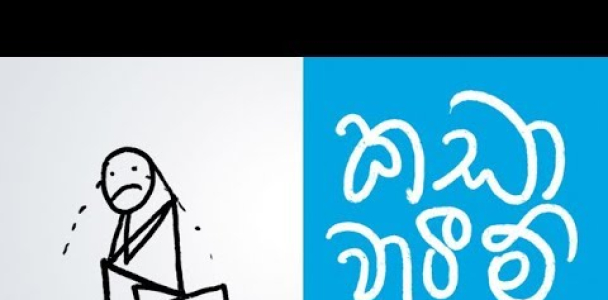 How to deal with failure (Positive Thinking Sinhala)