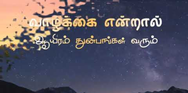 Life lesson❣️/ Tamil kavithaikal 🥰/motivational quotes 🥰❤️/Positive  quotes ❣️ #Shorts